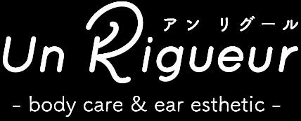 新宿駅から徒歩5分のボディーケア&イヤーエステ アンリグール(Bodycare & Earesthe UnRigueur)